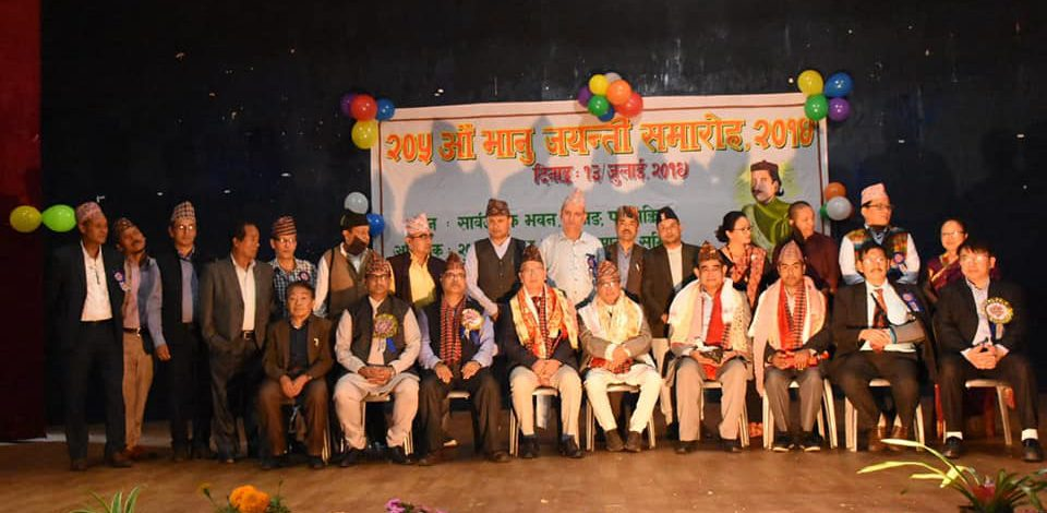 205th Bhanu Jayanti celebrated at Gyalshing, West Sikkim