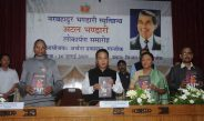 BOOK ON FORMER CHIEF MINISTER LT. SHRI NAR BAHADUR BHANDARI RELEASED